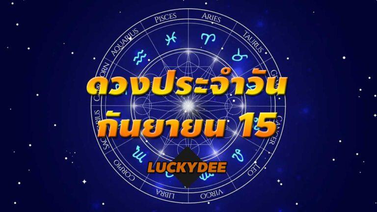 ดวงรายวัน ประจำวันที่ 15 กันยายน 2563