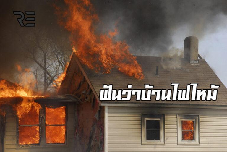 ฝันว่าบ้านไฟไหม้