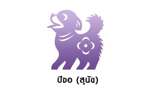 ปีจอ (สุนัข)