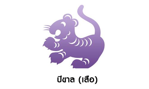 ปีขาล ( เสือ )