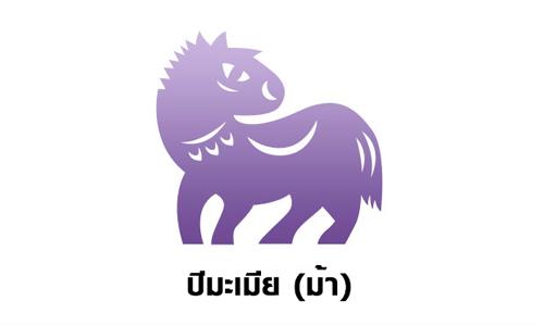 ปีมะเมีย ( ม้า )