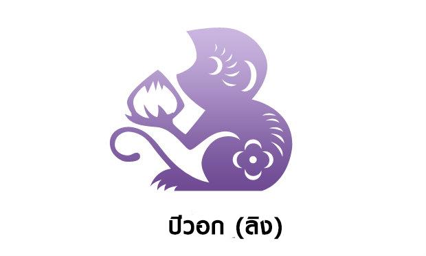 ปีวอก (ลิง)