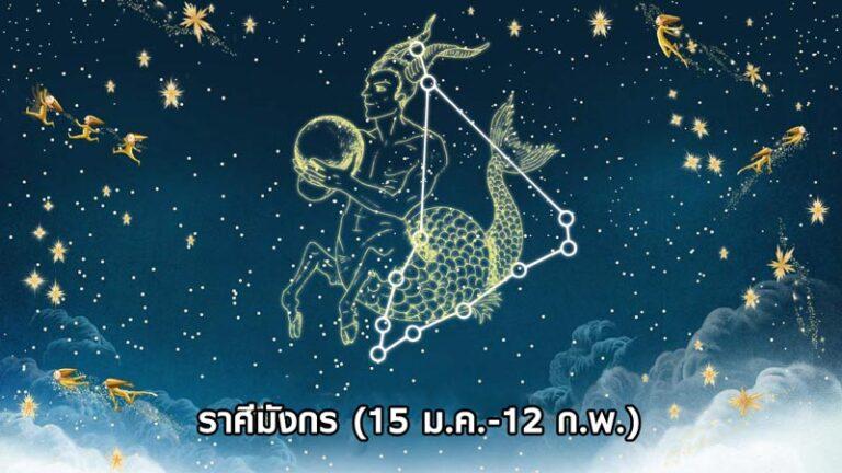 ราศีมังกร (15 ม.ค. – 12 ก.พ.)