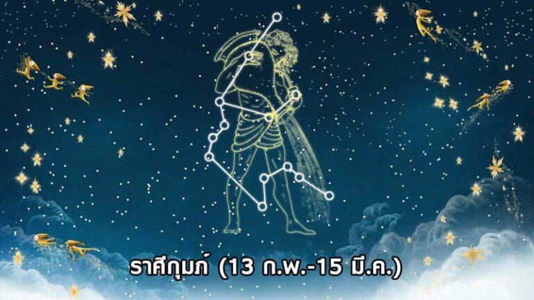 ราศีกุมภ์ (13 ก.พ.-15 มี.ค.)