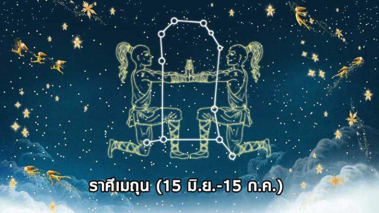 ราศีเมถุน (15 มิ.ย.-15 ก.ค.)