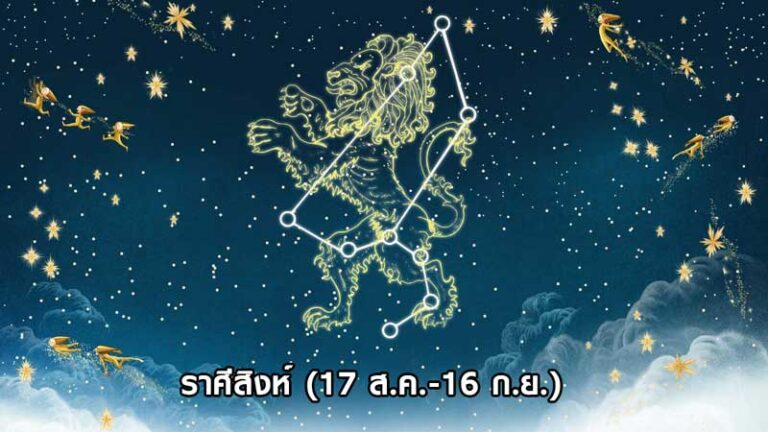 ราศีสิงห์ (17 ส.ค.-16 ก.ย.)