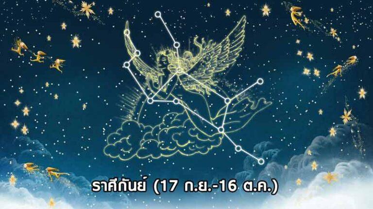 ราศีกันย์ (17 ก.ย.-16 ต.ค.)