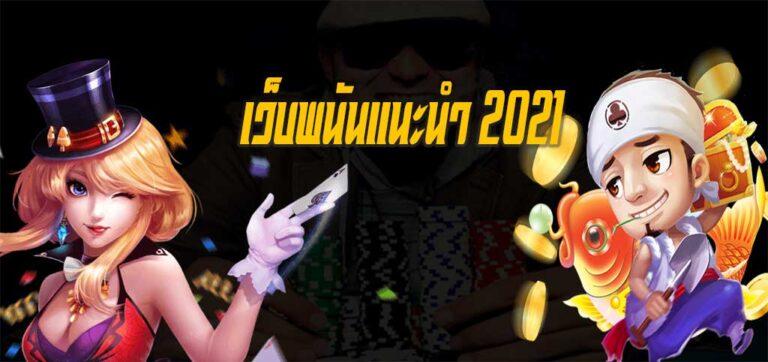 เว็บพนันแนะนำ 2021
